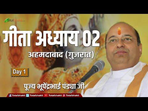 Pujya Shree Bhupendrabhai Pandya Geeta Adhyay 02 Day 1  Ahmdabad Gujarat