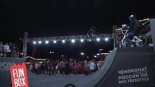 fUNBOX REPORT  22/09 - 24/09 ЧЕМПИОНАТ РОССИИ ПО BMX FREESTYLE