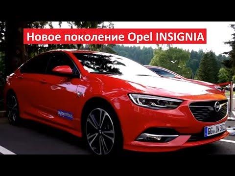 Новое поколение Opel Insignia: премьерный тест-драйв Автопанорама