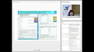 Рабочая тетрадь и методическое пособие как элементы реализации системно-деятельностного подхода