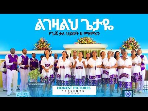 GEJA KAL HIWOT CHURCH CHOIR ''ልገዛልህ ጌታዬ''New Amazing Ethiopian Gosple Song