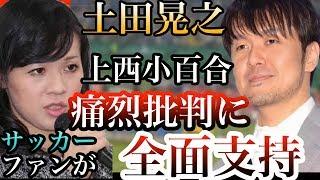 「バカ相手に…」土田晃之、上西小百合を痛烈批判にサッカーファンが全面...