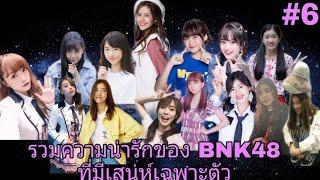รวมความน่ารักของ BNK48 ที่มีเสน่ห์เฉพาะตัว #6