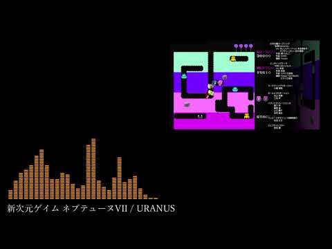 新次元ゲイムネプテューヌVⅡ- URANUS (Cover) | Mega Dimension Neptune VII