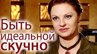 Наталья Толстая - Быть идеальной скучно
