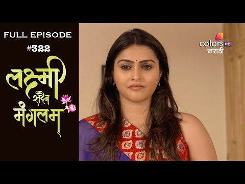 Laxmi Sadaiv Mangalam(Marathi) - 14th May 2019 - लक्ष्मी सदैव मंगलम् - Full Episode