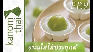 Kanom Thai : EP9 ขนมใส่ไส้ประยุกต์