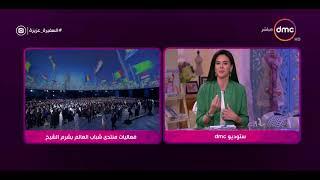 السفيرة عزيزة - تعليق جاسمين طه على جلسة