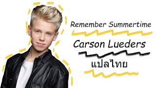 Carson Lueders - Remember Summertime (แปลไทย)