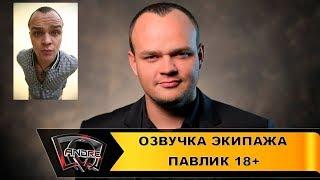 Озвучка экипажа Павлик 18+ для World of Tanks