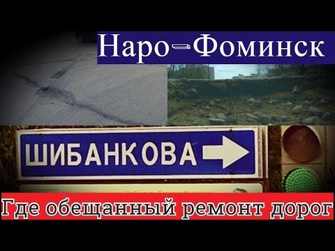 Наро-Фоминск#где обещанный ремонт дорог ул.Шибанкова