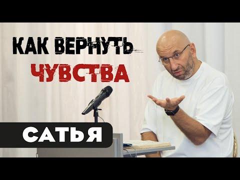 Сатья • Как вернуть чувства ? (Вопросы-ответы в Сочи, июль 2020 часть 4)