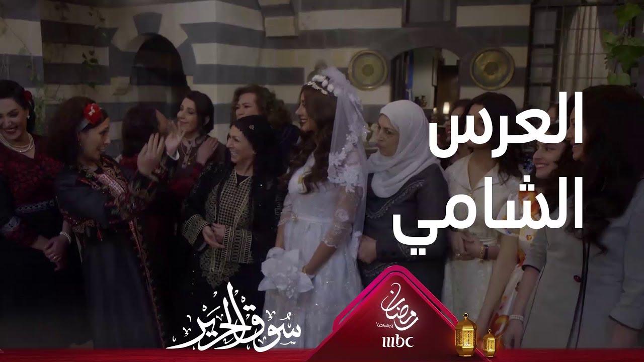 العرس الشامي والفرح الذي يملأ الحارات #سوق_الحرير #رمضان_يجمعنا