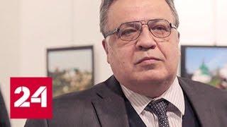 В Турции арестован организатор убийства российского посла - Россия 24
