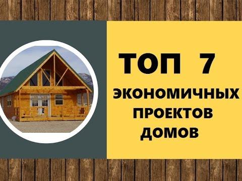 ТОП-7 экономичных проектов домов. Удачные планировки, лучшие цены!