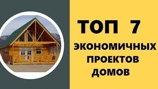 ТОП-7 экономичных проектов домов. Удачные планировки, лучшие цены!(, 2016-08-12T11:21:49.000Z)