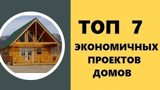 видео Дом из бруса  ООО Комфорт-Проект
