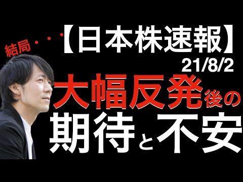 【日本株速報】21/8/2 予想以上に反発した日本株!その裏にある期待と不安について解説していきます!