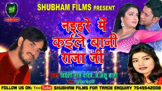 Bideshi Lal yadav new song 2019 नइहरे में कईले बानी राजा जी विदेशी लाल यादव व अंशु बाला