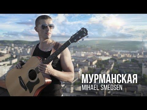 Mihael Smedsen - Мурманская