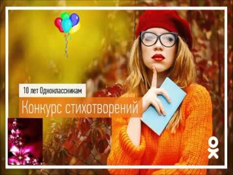 С днем рождения Одноклассники!