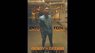 أنتو فين |ابراهيم الجندى | توزيع الجيزاوى 2020  ENTO FEEN ELGENDY x ELGEZAWI 2020