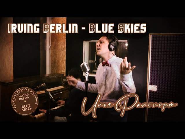 Blue Skies — Irving Berlin (Cover by Илья Рапопорт)