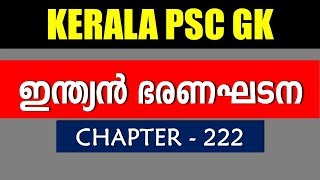 PSC INDIAN CONSTITUTION |ഇന്ത്യന് ഭരണഘടന -Kerala PSC -Repeated Questions A2Z Tricks Chapter#222