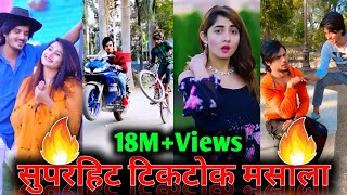 tik tok video || new tik tok video 💝|| 💞couple tik tok video ||🤣comedy tik tok || 💥attitude tik tok