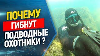 Почему гибнут подводные охотники ? Разбор ситуаций, советы, рекомендации!