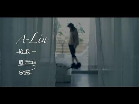 avex官方 A-Lin 給我一個理由忘記 MV完整版