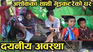 अशोकका साथी भूइकटरेको घर पुग्दा मनै रोयो...सबैले सहयोग गर्नुहोला Ashok Darji |Vuikatare|Biswa Limbu