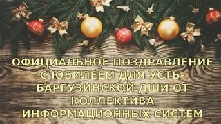 Официальное поздравление с юбилеем для Усть-Баргузинской ДШИ!