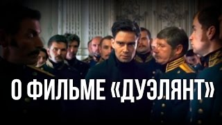 """Дионис Каптарь. """"О фильме «Дуэлянт»"""""""