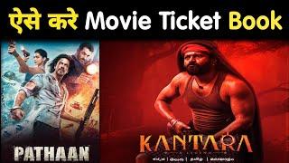 How to book movie ticket online जानिए हिंदी मे