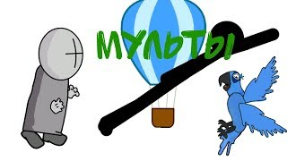 Мульты | Рисуем мультфильмы 2 | (чит. описание)
