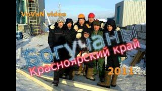 видео Работа — Вахта, Красноярск