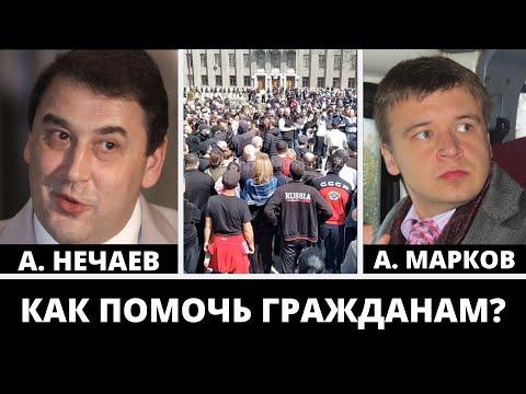 Андрей Нечаев: помощь гражданам и бизнесу должна быть адресной