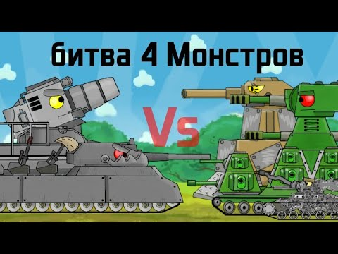 Ратте против кв44 - Мультики про танки