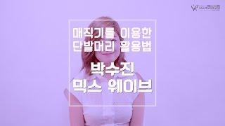 살롱루즈 ]  매직기를 이용한 단발머리 활용법 믹스 웨…