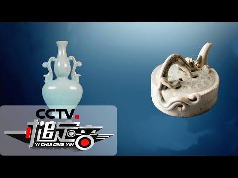 《一槌定音》 宋代双凤耳葫芦瓶VS宋代青白瓷螭龙砚滴 究竟哪件描述符合事实? 20190526 | CCTV财经