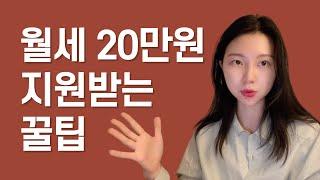 서울시 청년월세지원 받고 월세 절약하자! | 청년 1인…