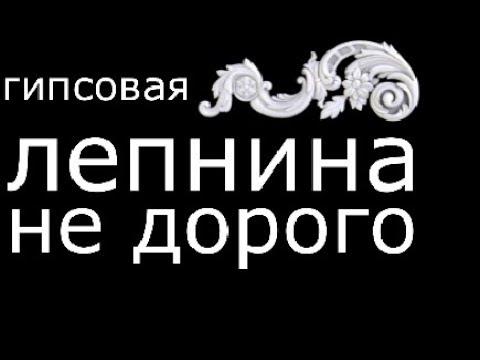 Купить лепнину.Гипсовая лепнина не дорого.Москва.дешевле чем в Дикарте!!!