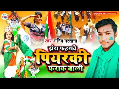 झंडा-फहरावे-पियरकी-फराक-वाली---desh-bhakti-song-2021-||-manish-mastana-||-piyarki-farak-wali