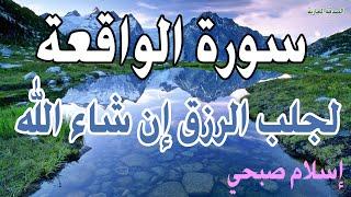 سورة الواقعة كاملة  إسلام صبحي  أرح نفسك