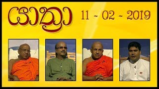 YATHRA - යාත්රා | 11 - 02 - 2019 | SIYATHA TV Thumbnail