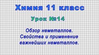 Химия 11 класс (Урок№14 - Обзор неметаллов. Свойства и применение важнейших неметаллов.)