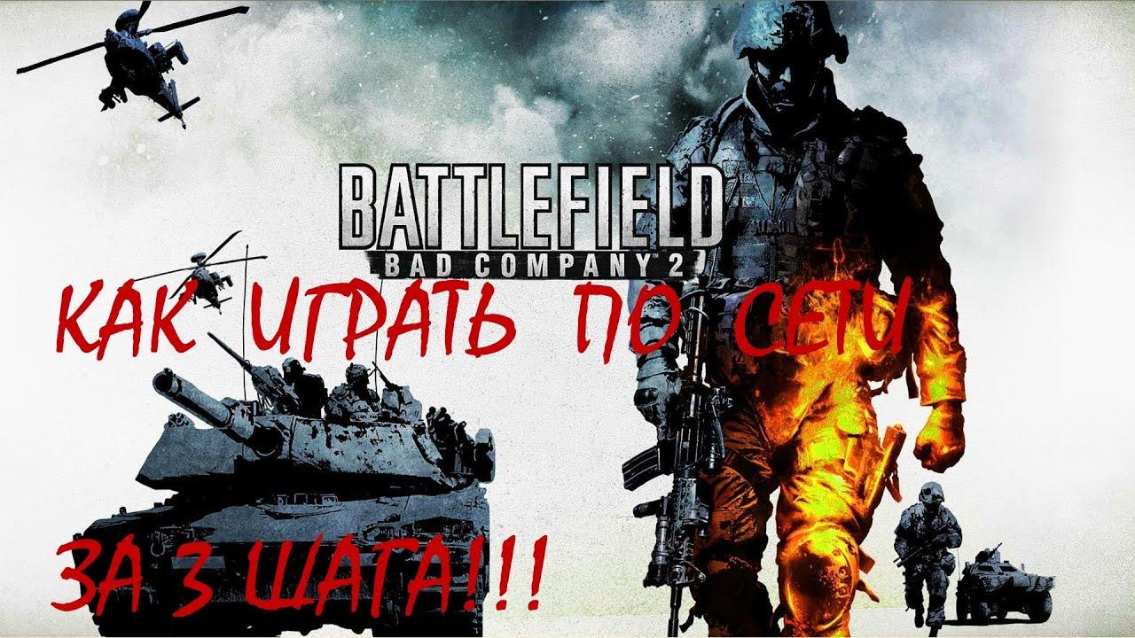 Скачать battlefield bad company 2 лицензию.