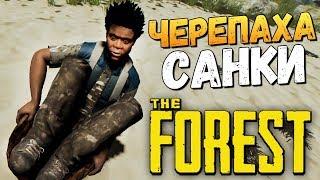 The Forest - САНКИ ИЗ ПАНЦИРЯ ЧЕРЕПАХИ! (УГАР)