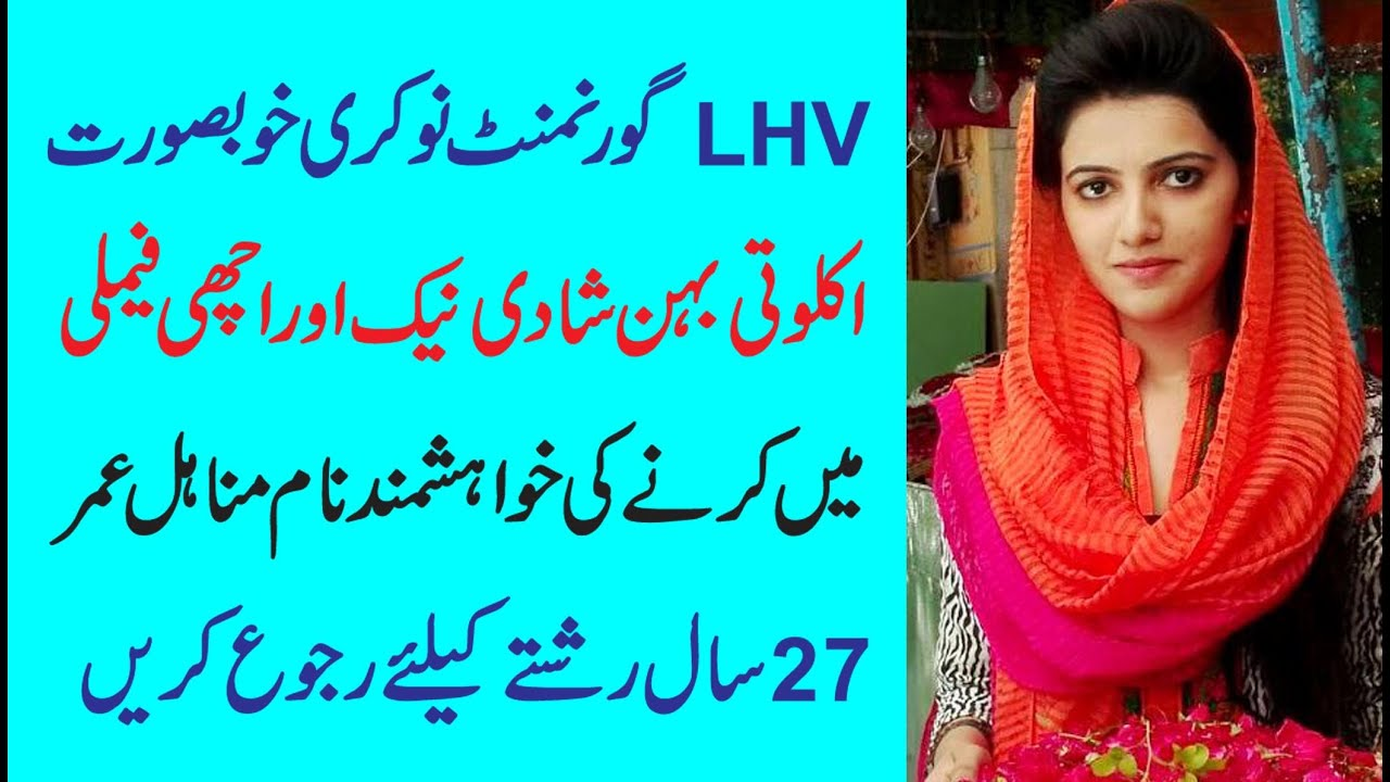 LHV Government Job Name Minahil Age 27 Years Old Marriage Program Details